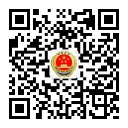 平遥检察官方微信